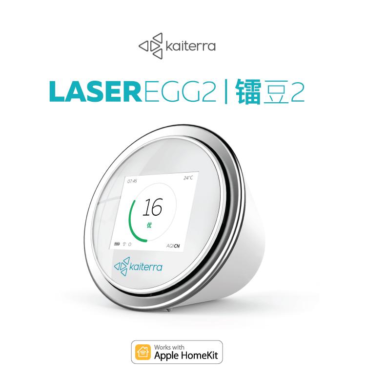 Laser Egg 2