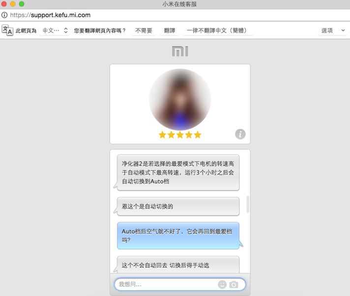 Xiaomi air purifier support conversation - blurred