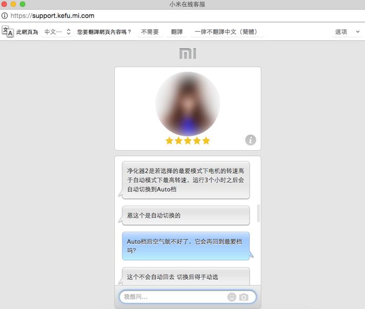 Máy lọc không khí Xiaomi hỗ trợ đàm thoại - bị mờ