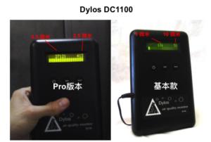 dylos-pro-vs-standard-cn