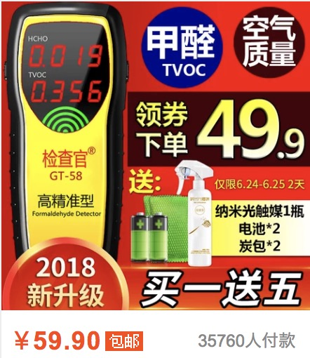 Formaldehyde detector China VOC