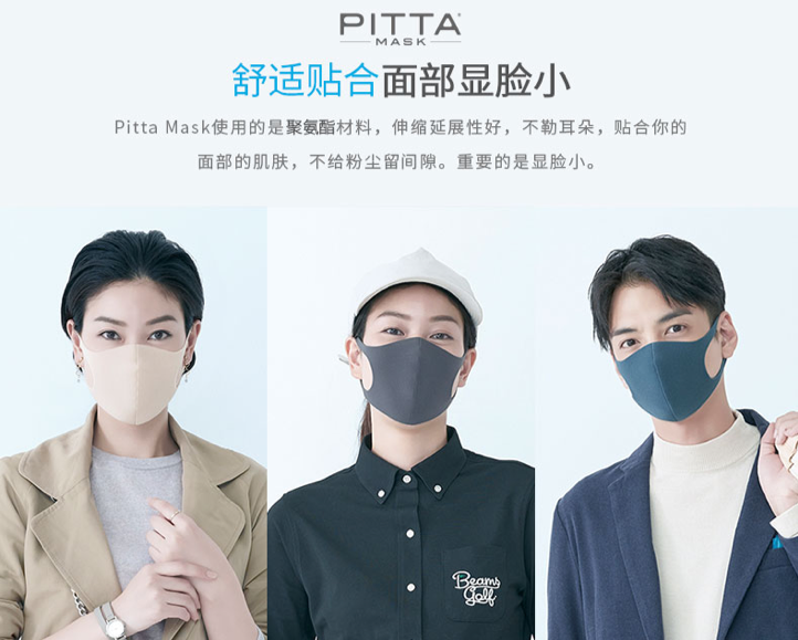 Japanese Pitta mask popular in Chinese cities as well as India and Korea