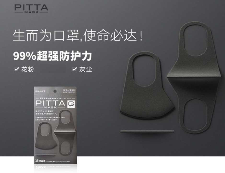 Pitta mask official store claim PM10