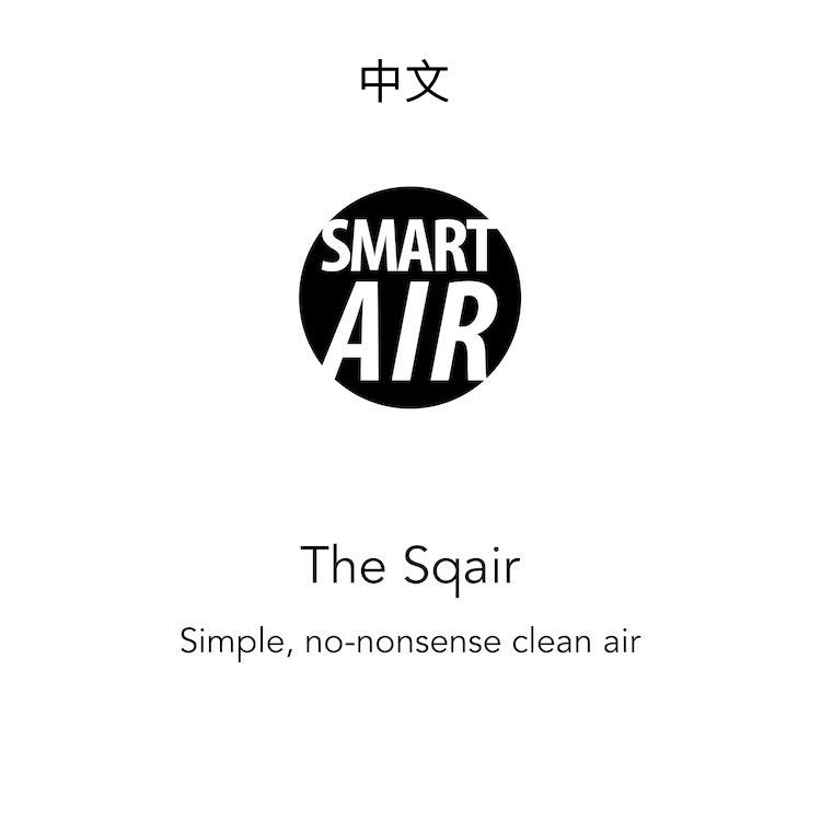 Sqair 空气净化器说明书