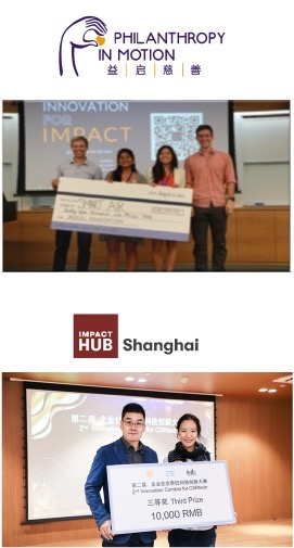 Smart Air社会企业认证和比赛奖金1