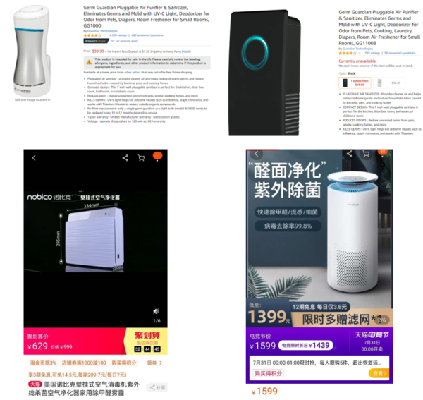 Taobao and Amazon household UV light air purifier comparison review
