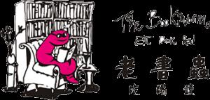 The Bookworm 老书虫